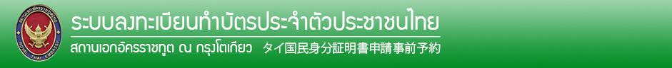 ROYAL THAI EMBASSY, TOKYO :: ระบบลงทะเบียนทำบัตรประจำตัวประชาชนไทย :: タイ国民身分証明書申請事前予約